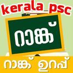 Kerala PSC Rank (100% റാങ്ക് ഉറപ്പ് ) icon