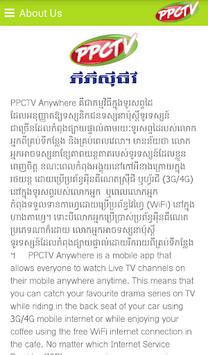 PPCTV Anywhere APK screenshot 1