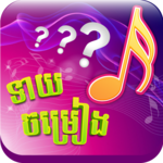 Khmer Song Quiz Online Live FOR PC