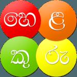 Helakuru - Digital Sinhala Keyboard icon