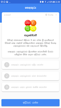 Helakuru - Digital Sinhala Keyboard APK screenshot 1