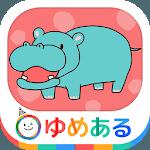 おやすみ絵本(3~6才向けの動く絵本/読み聞かせ) APK icon