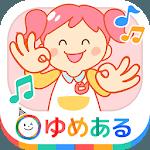 親子で楽しく手遊び歌(赤ちゃん幼児向け) icon