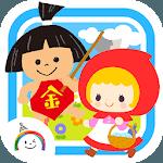 日本昔話・世界の童話がいっぱい「ゆめある」動く絵本 icon