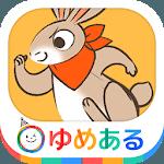 【日本昔話】かぐや姫・ごんぎつね など幼児向け絵本2 icon