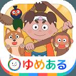 【日本昔話】桃太郎 など 幼児向け動く絵本 読み聞かせ4 icon