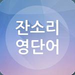잔소리 영단어 icon
