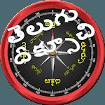 తెలుగు దిక్సూచి (Telugu Compass) icon