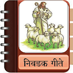 Marathi Christian Song Book App icon