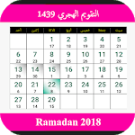 Islamic Calendar /Prayer Times /Ramadan /Qibla for pc icon