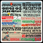 All Bangla Newspapers-Bangladeshi Newspaper-News icon