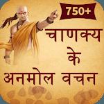 Chanakya Ke Anmol Vachan (चाणक्य के वचन) icon