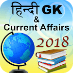 Hindi GK and Current Affairs icon