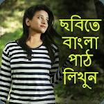 Write Bangla Text On Photo, ছবিতে বাংলা লিখুন icon