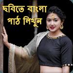Photo Par Bengali Likhe, ছবিতে বাংলা পাঠ লিখুন icon