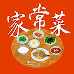 家常菜 -- 美食菜谱 icon