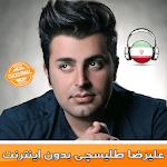 علیرضا طلیسچی بدون اينترنت - Alireza Talischi icon