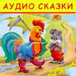 Сборник аудиосказки детям icon