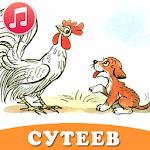 Сказки Сутеева аудио детям icon