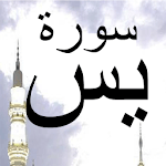 Surah Yaseen Offline PDF icon