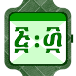 Ethiopian Calendar and Time - ቀን መቁጠርያ icon