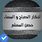 أذكار الصباح والمساء(حصن المسلم - تسبيح) icon