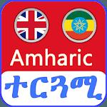 English Amharic Translator መተርጎሚያ icon