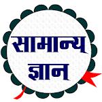GK Quiz In Hindi - Railway Group D, SBI Clerk, SSC icon