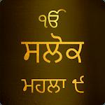 Salok Mehalaa 9 With Audio icon