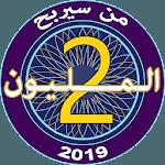 من سيربح المليونين 2019 for pc icon