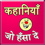 Latest Funny Stories icon