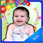 أناشيد اطفال _عربية مميزه icon