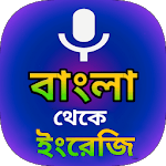 English to Bangla translation icon