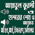 আয়াতুল কুরসী ও হাশরের অডিও ও ফযিলত icon