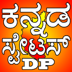 Kannada Status  DP-Images,Video,Joke ಕನ್ನಡ ಸ್ಟೇಟಸ್ icon