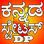Kannada Status  DP-Images,Video,Joke ಕನ್ನಡ ಸ್ಟೇಟಸ್ icon