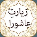 Ziarat e Ashura with Audio English Urdu Translatio icon