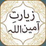 Ziarat e Ameen Allah with Audio English Urdu icon
