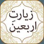 Ziarat e Arbaeen with Audio English Urdu Translati icon