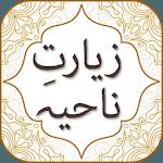 Ziarat e Nahiya with Audio English Urdu Translatio icon