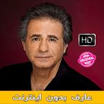 Aref Songs - عارف بدون انترنت icon