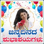 Kannada Birthday Photo Frames Greetings icon