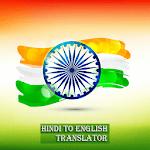 Hindi to English Translator icon
