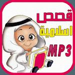 قصص اسلامية للأطفال قبل النوم icon
