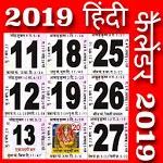 Hindi Calender 2019 icon