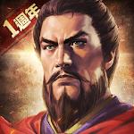 新三國志手機版-光榮特庫摩授權 for pc icon