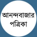 Anandabazar Patrika - PRO ( আনন্দবাজার পত্রিকা ) APK icon