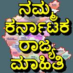 ಕರ್ನಾಟಕ [Karnataka] icon