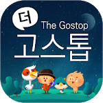 더 고스톱(The Gostop) icon