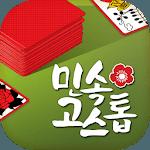 민속 고스톱 : 한국인을 위한 무료 맞고 icon